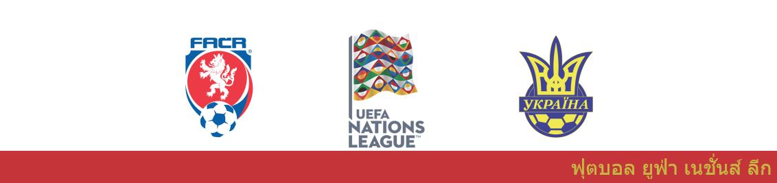 แทงบอลออนไลน์ วิเคราะห์บอล ยูฟ่า เนชั่นส์ ลีก ระหว่าง เช็ก vs ยูเครน