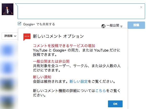 youtubeの新しいコメント機能への注意書き