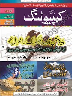 Computing Urdu May 2015 PDF Free Download