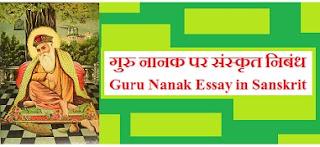 Guru Nanak Essay in Sanskrit