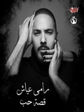 Ramy Ayach-Love Story 2019