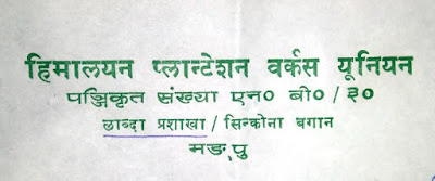 Himalayan Plantation Workers Union