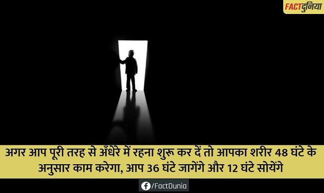 human-body-fact-in-hindi