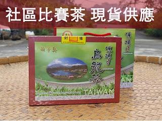 2015 永隆鳳凰社區 比賽茶禮盒