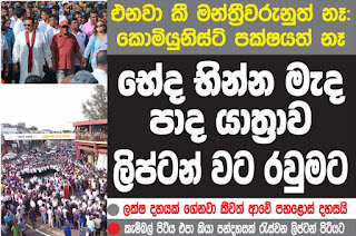 The Jana Satana Pada Yathra reached Colombo yesterday