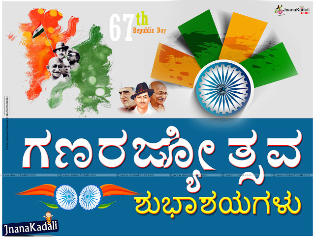 Here is a Kannada Gana Rajyotsava Greetings and Quotations Images. Happy Republic Day Indian Quotations in Kannada Language. Kannada Gana Rajyotsava Pictures. Gana Rajyotsava Kannada Messages with Nice Pictures. Gana Rajyotsava Images Free.