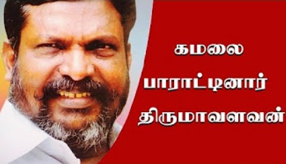 Thirumavalavan Speech about Kamal – IBC Tamil