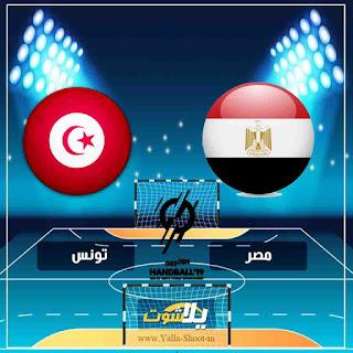 يلا شوت مباشر مباراة مصر وتونس لايف اليوم بتاريخ 23-1-2019 في كاس العالم لكرة اليد للرجال