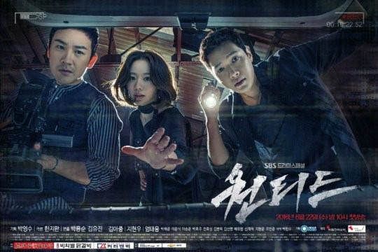 Drama Korea Wanted Subtitle Indonesia
