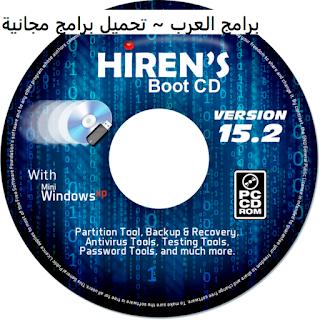 تنزيل اسطوانة Hiren Boot CD مجانا برابط مباشر