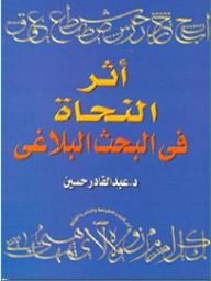 تحميل كتاب أثر النحاة في البحث البلاغي - عبد القادر حسين