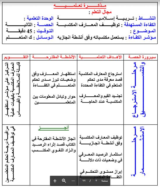 طريقة الصحيحة لإعداد مذاكرات الجيل الثاني وفق بيداغوجيا المقاربة بالكفاءات
