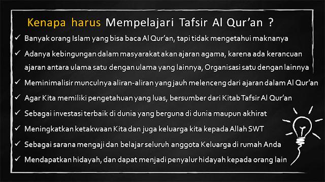 kenapa harus mempelajari tafsir al quran