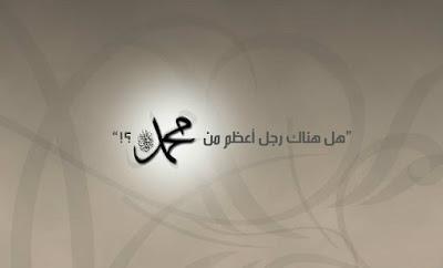 Prophet Muhammad Name in Arabic