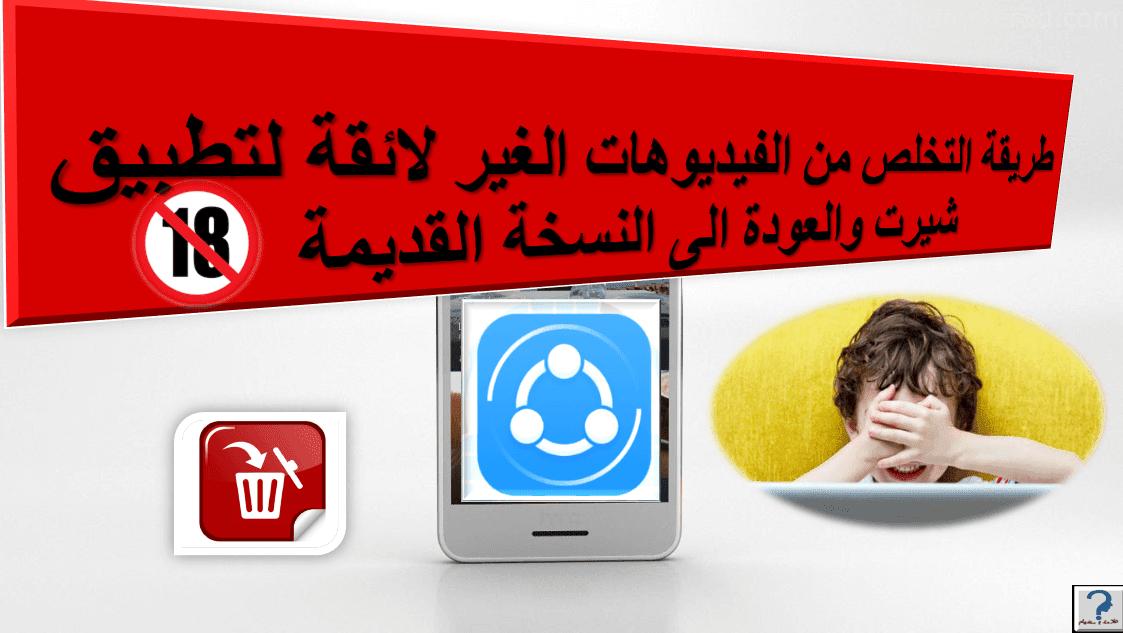 كيفية التخلص من الفيدوهات الاباحية فى تطبيق شيرت،تحميل تطبيق شيرت القديم