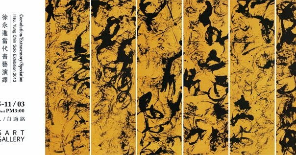 YESART AIR GALLERY 意識畫廊: 『共演‧超感‧種化Coevolution/Extrasensory/Speciation』─徐永進當代書藝演繹 2013.10.5-2013.11 ...