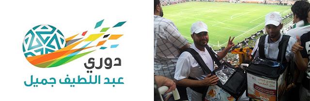 برنامج فرص عمل الملاعب، عبد اللطيف جميل، باب زرق جميل