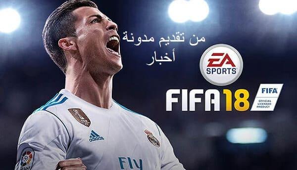 لعبة  FIFA 18 أصلية  لهواتف الاندرويد لك مجانا