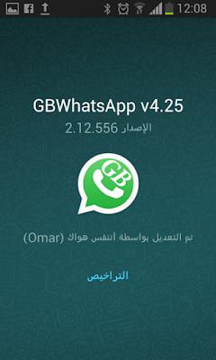 تحميل واتساب بلاص WhatsApp Plus