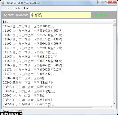 台灣3+2郵遞區號查詢