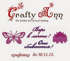 Конфетка от Crafty Ann