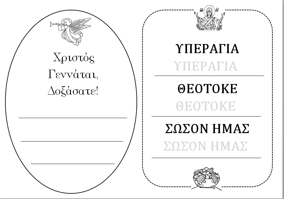 Orthodox Christian Education Greek Prayer Worksheets