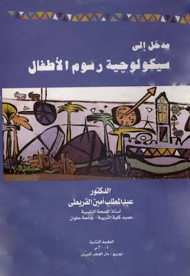 تحميل كتاب مدخل الى سيكولوجية رسوم الاطفال pdf