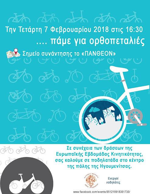 Απογευματινή ποδηλατάδα στην Ηγουμενίτσα