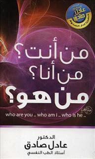 كتاب من أنت؟ من أنا؟ من هو؟
