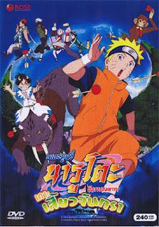 Naruto The Movie 3 เกาะเสี้ยวจันทรา (2006)