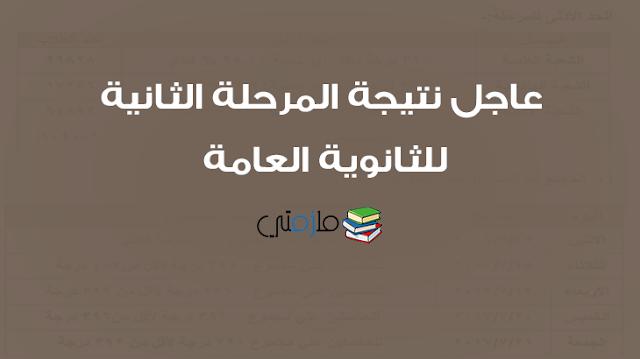 نتيجة المرحلة الثانية للثانوية العامة 2017 مصر