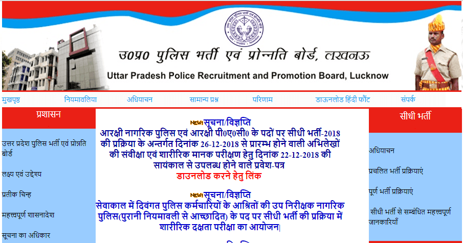 UPPRPB Constable Admit Card 2018