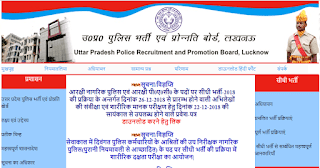 UP Police Constable Recruitment 2018: Admit Card For PET Released On Official Website