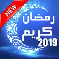 رمضان 2019 تطبيق دعاء كل يوم