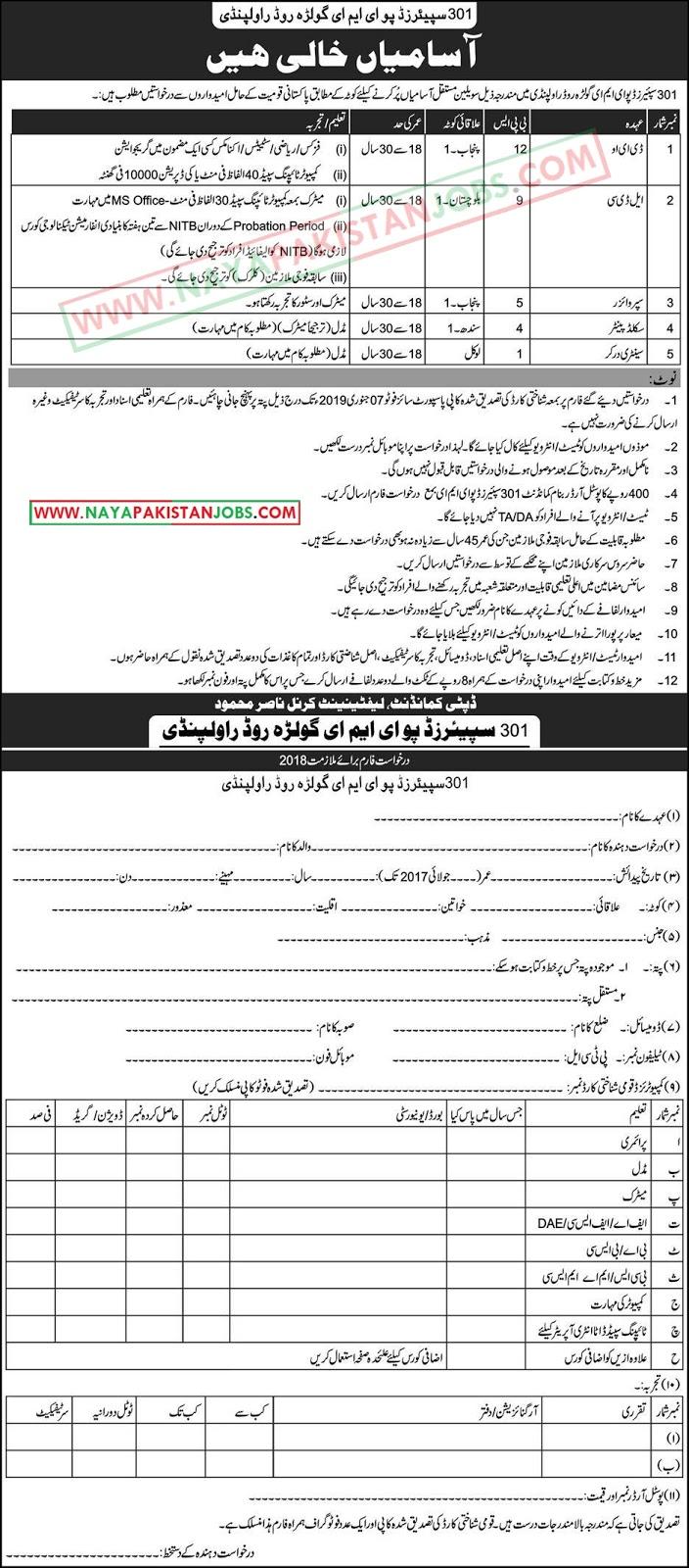Pak Army Jobs Rawalpindi Dec 2018 | 301 Spares Depot EME army Jobs, Pak Army Jobs in rawalpindi , army jobs application form download