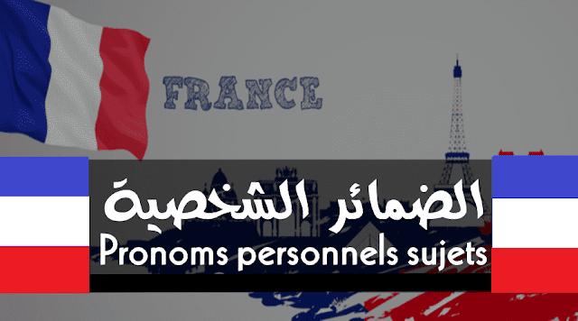 الضمائر الشخصية Pronoms personnels sujets