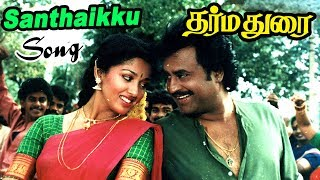 Dharma durai | Dharmadurai Songs | Santhaikku Vantha Kili Video song | Rajini Songs | Ilaiyaraja
