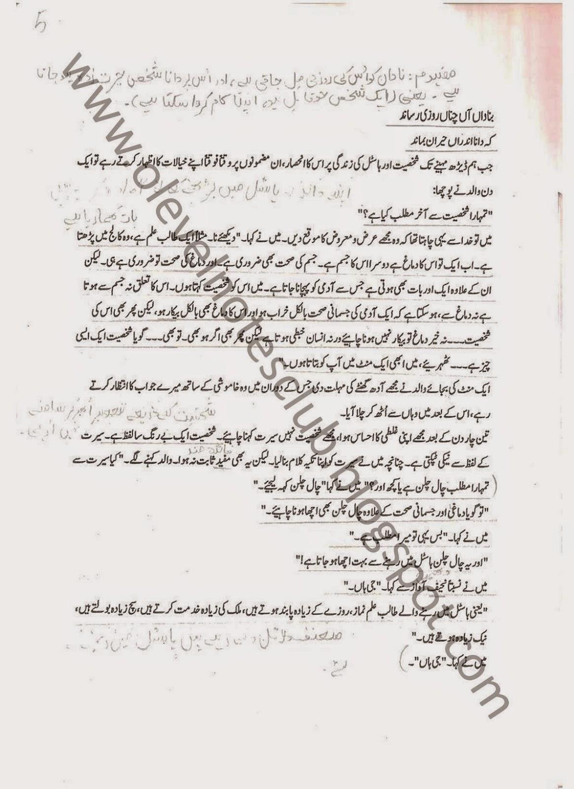 Urdu Words And Meanings | Wiring Diagram Database