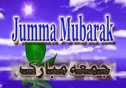 Jumma Mubarak HD Wallpaper