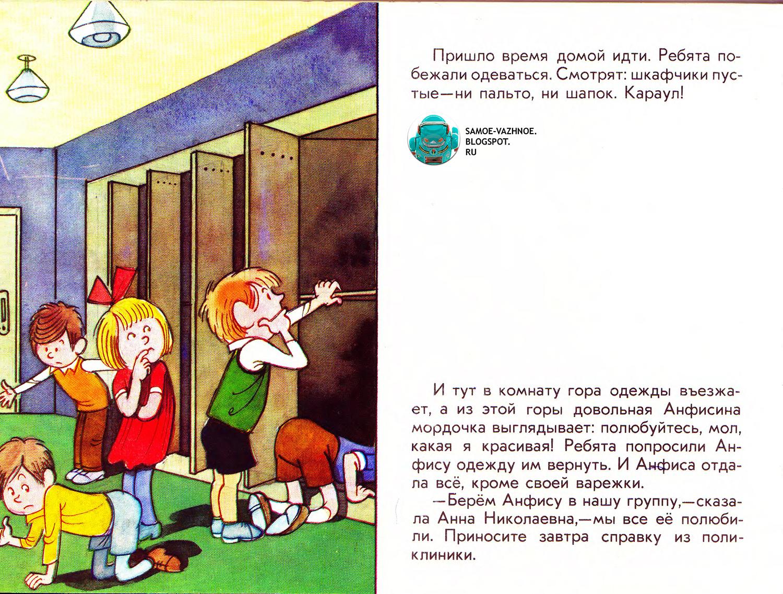 детские книги с картинками онлайн