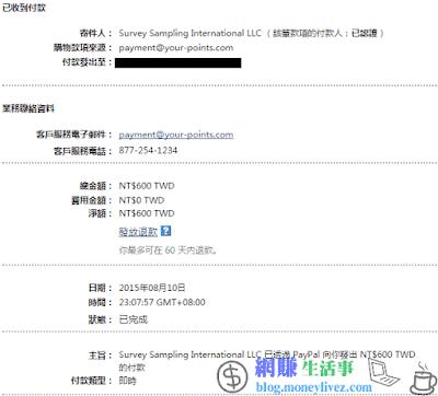 20150810-OpinionWorld 集思網-payment-proof 第1次收款證明圖