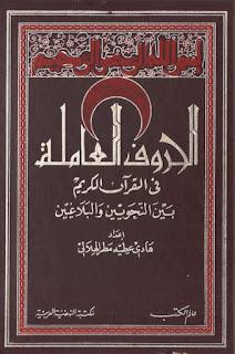 الحروف العاملة في القرآن الكريم بين النحويين والبلاغيين - هادي عطية مطر الهلالي