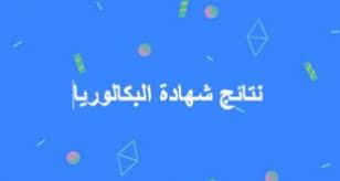 موعد وموقع اعلان ظهور نتائج إمتحانات شهادة البكالوريا بالجزائر 2017 results bac