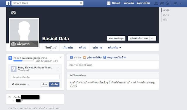 การตั้งค่า Facebook เบื้องต้น (ตั้งค่าความปลอดภัย)
