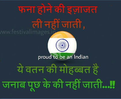 Happy Independence Day Shayari