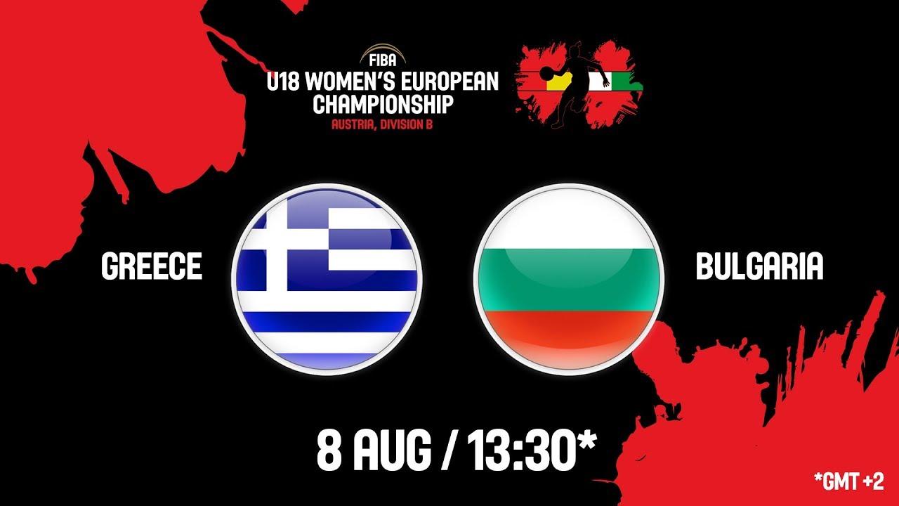 Ελλάδα - Βουλγαρία ζωντανή μετάδοση στις 14:30 από την Αυστρία, για το Ευρωπαϊκό Νεανίδων (Β κατηγορία)