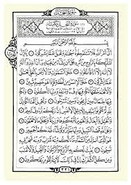Photo of سورة النحل – سورة 16 – عدد آياتها 128 – القران الكريم