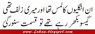 In Ungleyo Ka Lams Tha Aur Mere Zulf Thi  Gyso Bikar Rahy Thy To Qismat Sawar Gaye