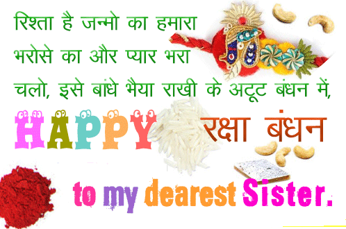 rakhi-messages-in-hindi