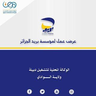 اعلان عرض عمل بمؤسسة البريد الجزائر بدبيلة ولاية الوادي جويلية 2017